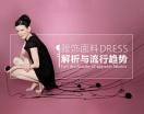 服飾面料解析與流行趨勢(3集)