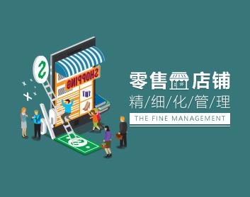 零售店鋪精細化管理(4集)