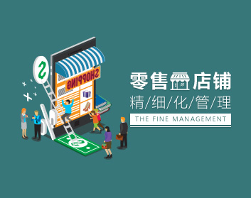 零售店铺精细化管理(4集)