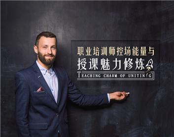 职业培训师控场能量与授课魅力修炼(4集)