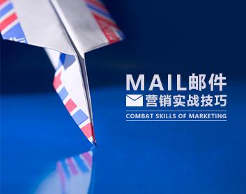 郵件營銷實戰技巧
