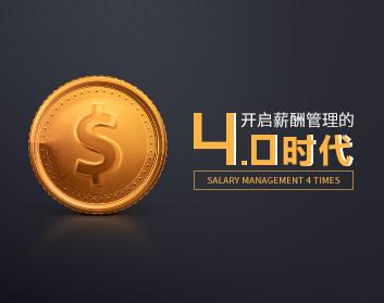 開啟薪酬管理的4.0時代(8集)