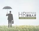 HR如何为企业留住人才(9集)