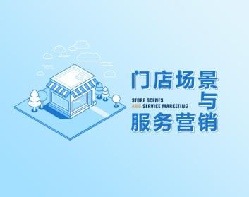 门店场景与服务营销(7集)