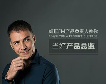 蜻蜓FM产品负责人教你当好产品总监(2集)