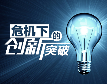 危机下的创新突破(2集)
