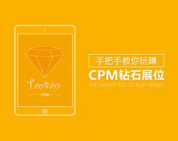 手把手教你玩赚CPM钻石展位(3集)