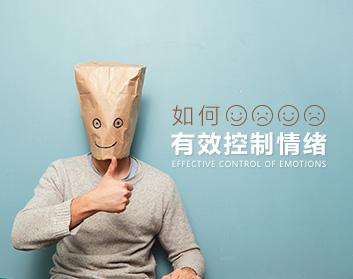 如何有效控制情绪(4集)