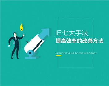 IE七大手法-提高效率的改善方法