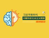 习近平新时代中国特色社会主义思想精神解读(3集)