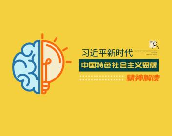 習近平新時代中國特色社會主義思想精神解讀(3集)