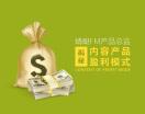 蜻蜓FM產品總監揭秘內容產品盈利模式(2集)