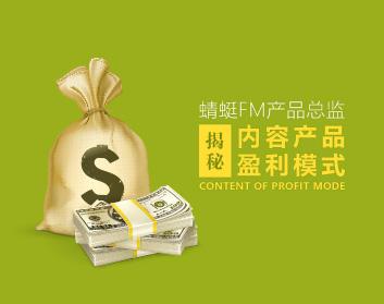 蜻蜓FM产品总监揭秘内容产品盈利模式(2集)