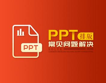 PPT排版常见问题解决(2集)