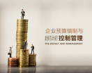 企業預算編制與控制管理(4集)