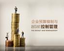 企业预算编制与控制管理(4集)