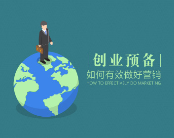 创业预备:如何有效做好营销(4集)