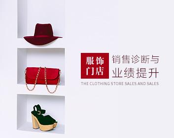 服飾門店銷售診斷與業績提升(6集)