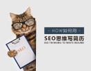 如何用SEO思維寫簡歷(5集)