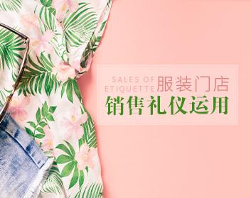 服裝門店銷售禮儀運用(3集)