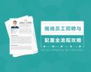 揭晓员工招聘与配置全流程攻略(6集)