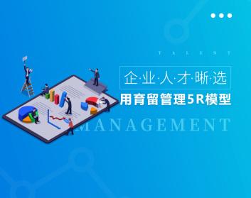 企業人才晰選用育留管理5R模型(3集)