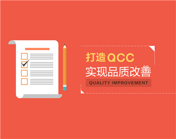 打造QCC,实现品质改善