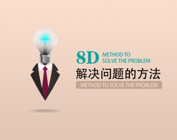 8D解決問題的方法(4集)
