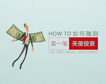 如何融到第一笔天使投资(8集)