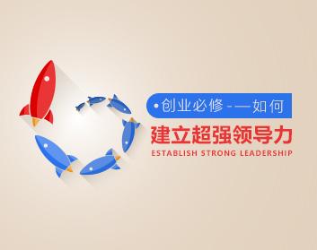 创业必修:如何建立超强领导力(8集)