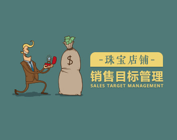 珠寶店鋪銷售目標管理(5集)