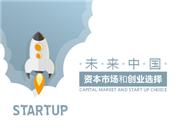 未来中国资本市场和创业选择(3集)
