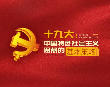 十九大:中国特色社会主义思想的基本方略