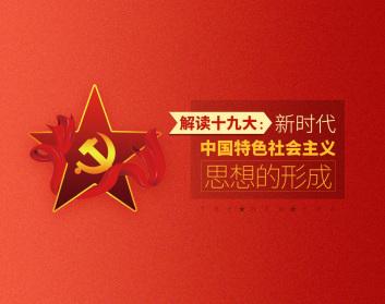 解读十九大:新时代中国特色社会主义思想的形成