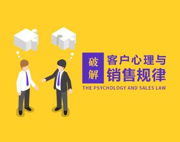 破解客户心理与销售规律(4集)
