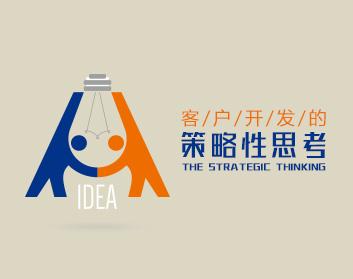 客户开发的策略性思考(4集)
