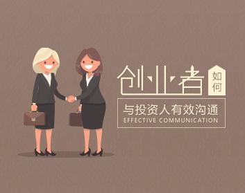 创业者如何与投资人有效沟通(5集)