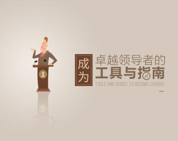 成为卓越领导者的工具与指南(2集)