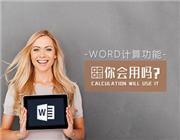 Word计算功能你会用吗(9集)