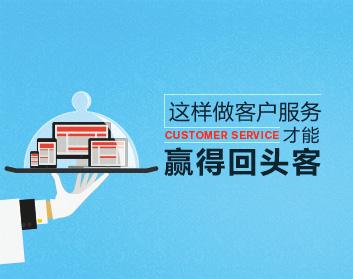 这样做客户服务才能赢得回头客(3集)