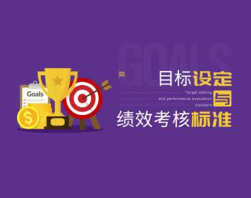 目标设定与绩效考核标准(4集)