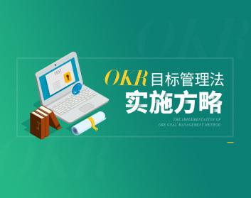 OKR目标管理法实施方略(11集)