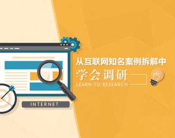 从互联网知名案例拆解中学会调研(4集)