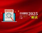 中国制造2025解读(3集)