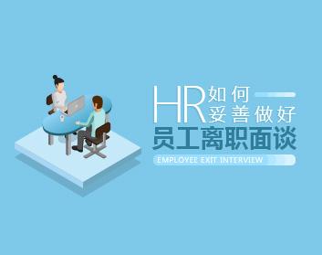 HR如何妥善做好员工离职面谈(2集)