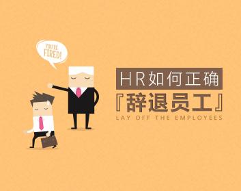 HR如何正确辞退员工(2集)
