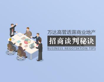 万达高管透露商业地产招商谈判秘诀(4集)