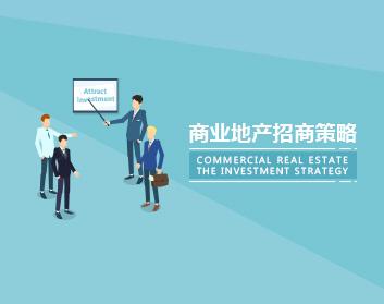 商业地产招商策略(4集)