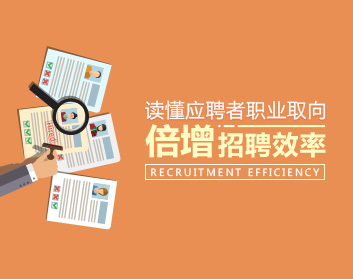 读懂应聘者职业取向,倍增招聘效率