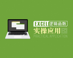 Excel逻辑函数实操应用(19集)